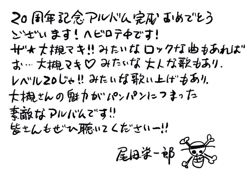 尾田さんコメント